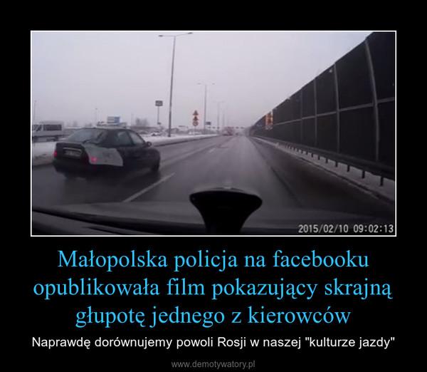 """Małopolska policja na facebooku opublikowała film pokazujący skrajną głupotę jednego z kierowców – Naprawdę dorównujemy powoli Rosji w naszej """"kulturze jazdy"""""""