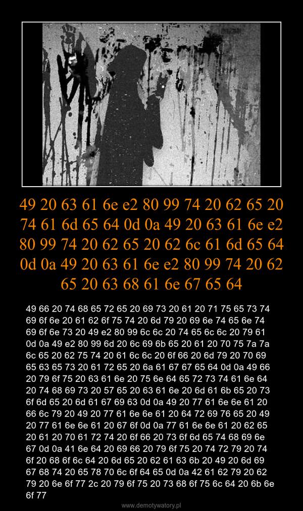 49 20 63 61 6e e2 80 99 74 20 62 65 20 74 61 6d 65 64 0d 0a 49 20 63 61 6e e2 80 99 74 20 62 65 20 62 6c 61 6d 65 64 0d 0a 49 20 63 61 6e e2 80 99 74 20 62 65 20 63 68 61 6e 67 65 64 – 49 66 20 74 68 65 72 65 20 69 73 20 61 20 71 75 65 73 74 69 6f 6e 20 61 62 6f 75 74 20 6d 79 20 69 6e 74 65 6e 74 69 6f 6e 73 20 49 e2 80 99 6c 6c 20 74 65 6c 6c 20 79 61 0d 0a 49 e2 80 99 6d 20 6c 69 6b 65 20 61 20 70 75 7a 7a 6c 65 20 62 75 74 20 61 6c 6c 20 6f 66 20 6d 79 20 70 69 65 63 65 73 20 61 72 65 20 6a 61 67 67 65 64 0d 0a 49 66 20 79 6f 75 20 63 61 6e 20 75 6e 64 65 72 73 74 61 6e 64 20 74 68 69 73 20 57 65 20 63 61 6e 20 6d 61 6b 65 20 73 6f 6d 65 20 6d 61 67 69 63 0d 0a 49 20 77 61 6e 6e 61 20 66 6c 79 20 49 20 77 61 6e 6e 61 20 64 72 69 76 65 20 49 20 77 61 6e 6e 61 20 67 6f 0d 0a 77 61 6e 6e 61 20 62 65 20 61 20 70 61 72 74 20 6f 66 20 73 6f 6d 65 74 68 69 6e 67 0d 0a 41 6e 64 20 69 66 20 79 6f 75 20 74 72 79 20 74 6f 20 68 6f 6c 64 20 6d 65 20 62 61 63 6b 20 49 20 6d 69 67 68 74 20 65 78 70 6c 6f 64 65 0d 0a 42 61 62 79 20 62 79 20 6e 6f 77 2c 20 79 6f 75 20 73 68 6f 75 6c 64 20 6b 6e 6f 77