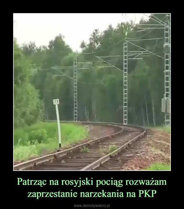 Patrząc na rosyjski pociąg rozważam zaprzestanie narzekania na PKP –