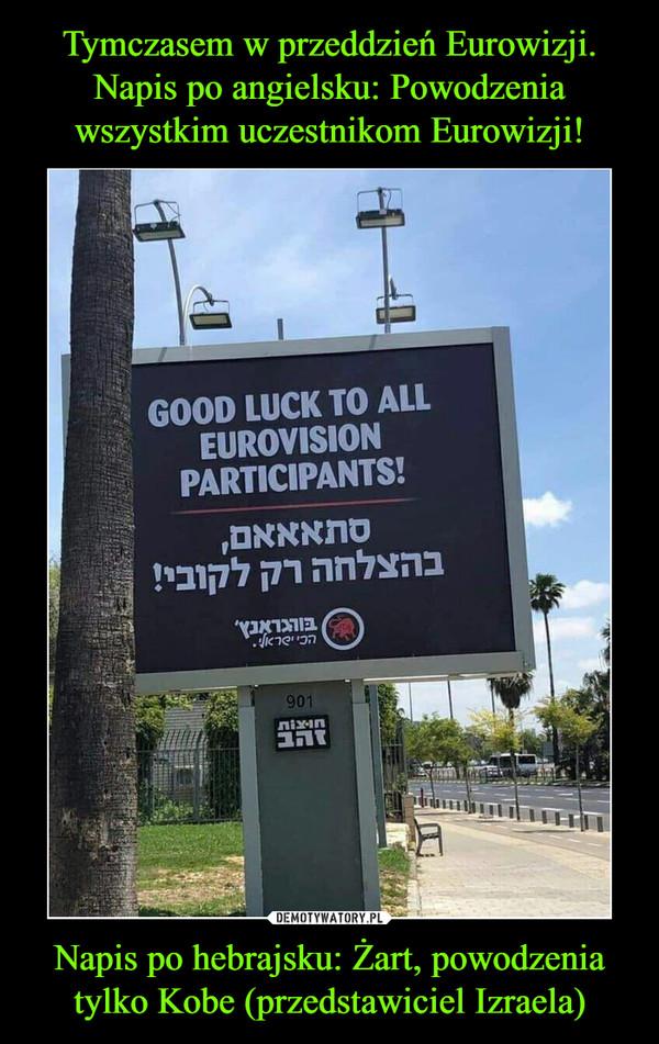 Napis po hebrajsku: Żart, powodzenia tylko Kobe (przedstawiciel Izraela) –